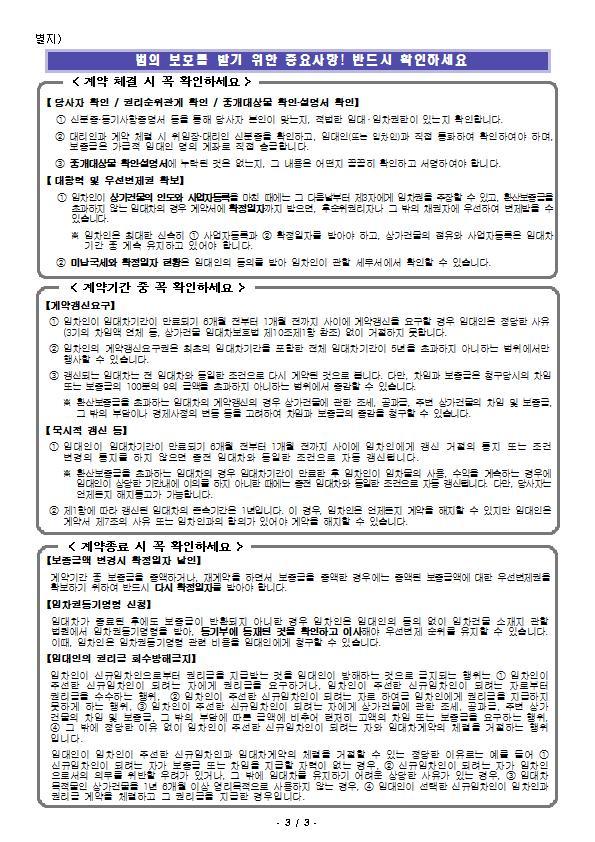 상가건물 임대차 표준계약서(개정)003.jpg