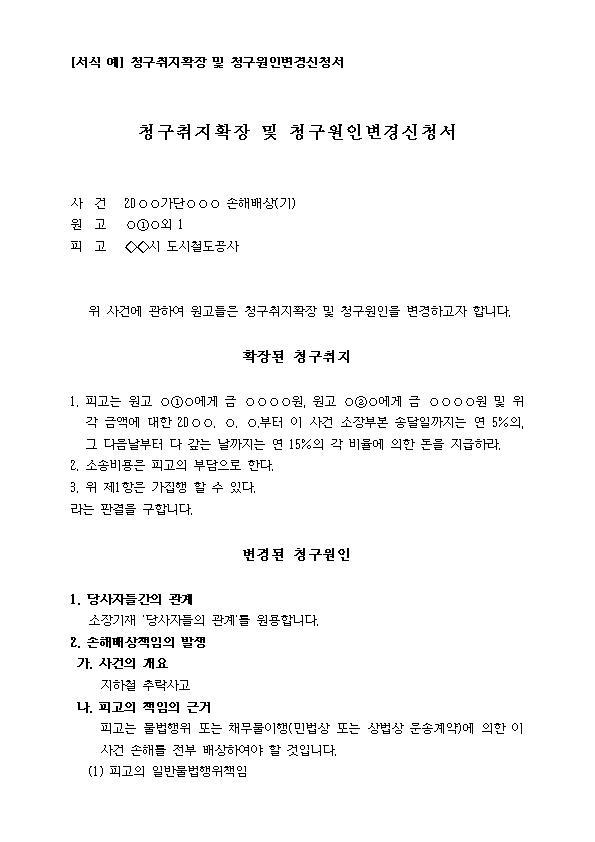 청구취지확장_변경신청서001.jpg