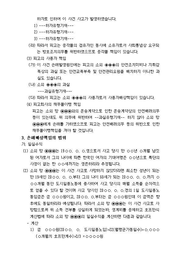 청구취지확장_변경신청서003.jpg