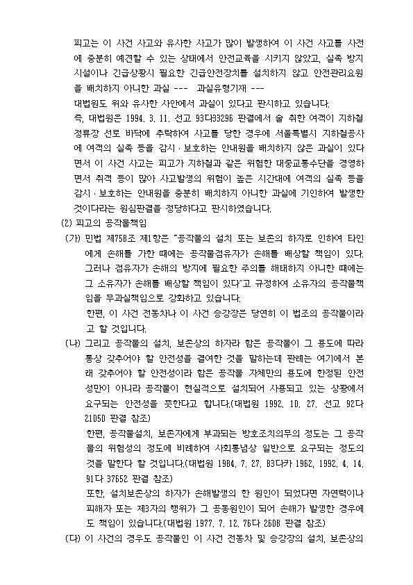 청구취지확장_변경신청서002.jpg