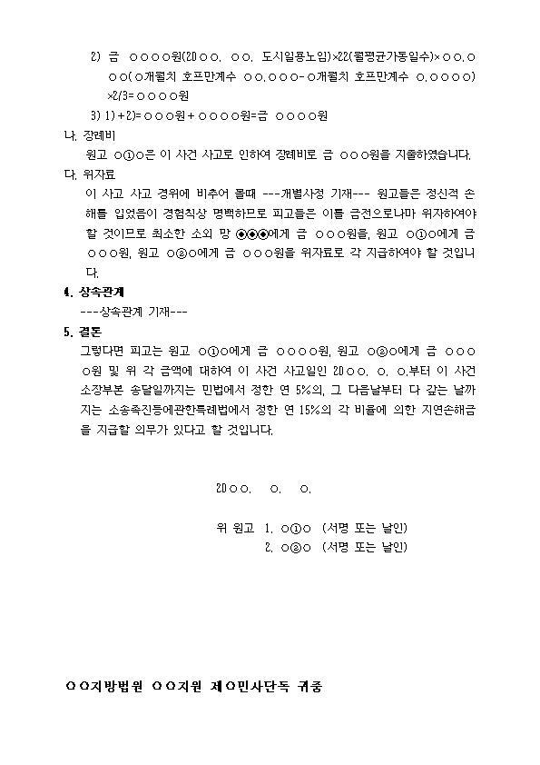 청구취지확장_변경신청서004.jpg