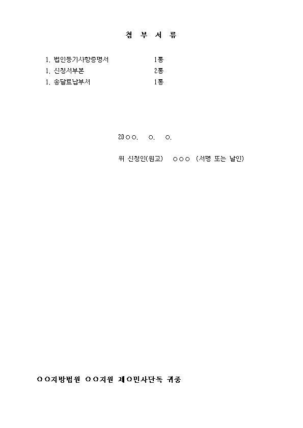 소송절차 수계신청서(파산관재인)002.jpg