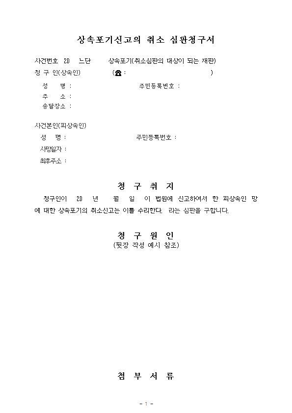 상속포기신고의 취소 심판청구서001.jpg