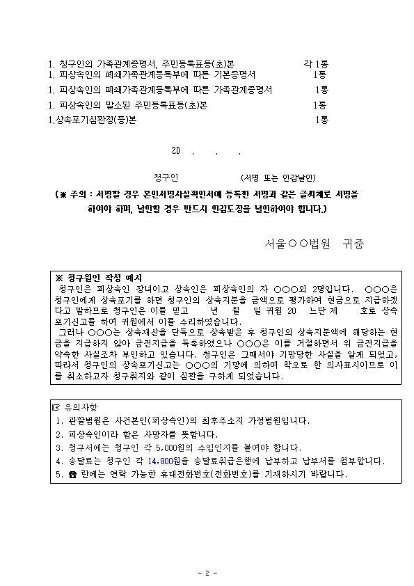상속포기신고의 취소 심판청구서002.jpg