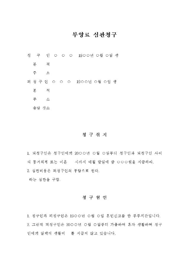 부양료 심판청구서 양식(별거중 부양료 청구)001.png