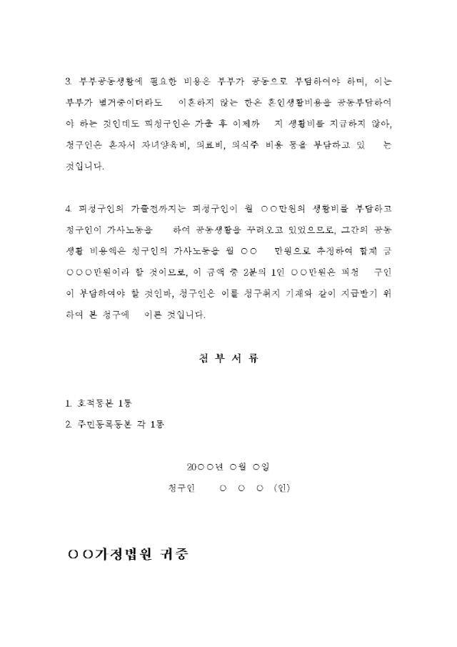 부양료 심판청구서 양식(별거중 부양료 청구)002.png
