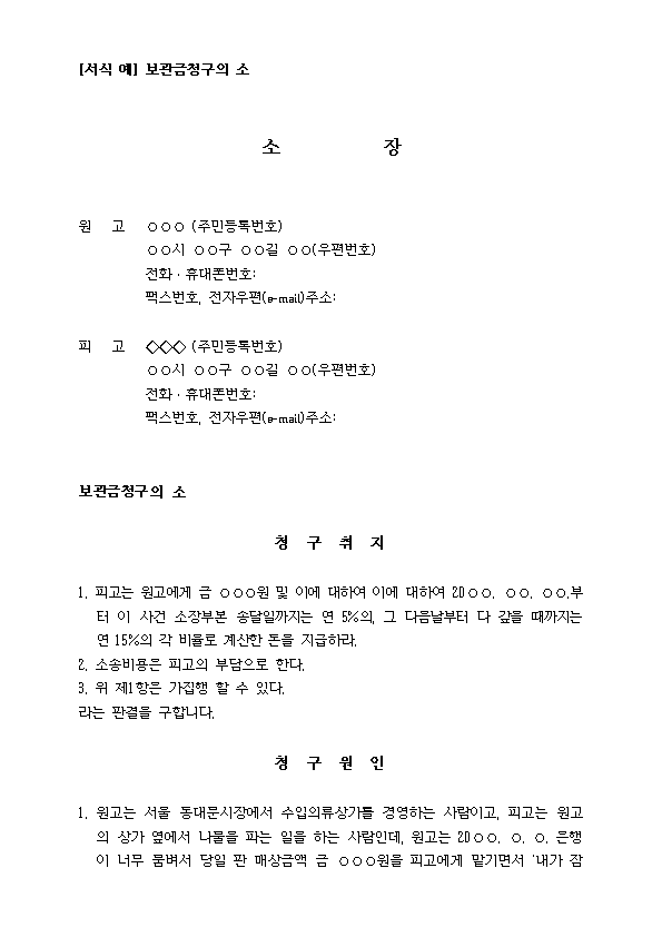 보관금청구의 소001.png