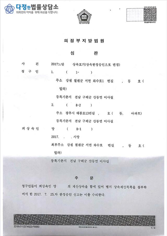 06-한정승인심판문_페이지_1.jpg