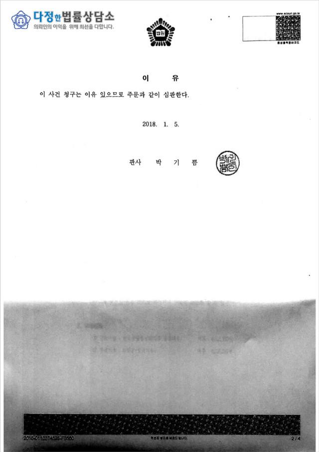 06-한정승인심판문_페이지_2.jpg