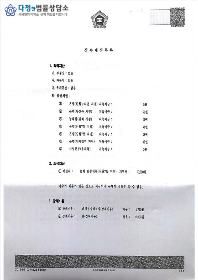 06-한정승인심판문_페이지_3.jpg