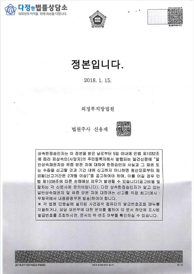 06-한정승인심판문_페이지_4.jpg