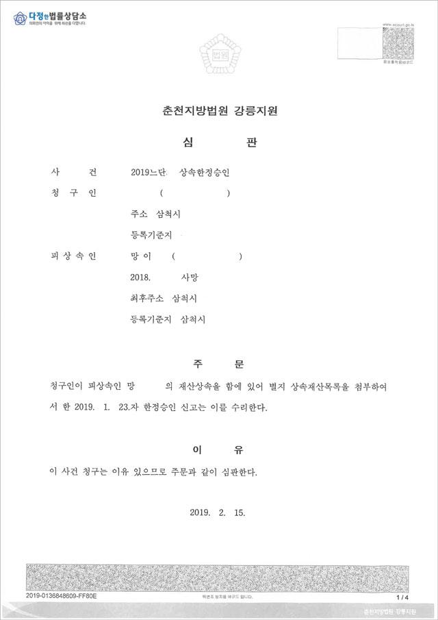 한정승인심판문(춘천).jpg